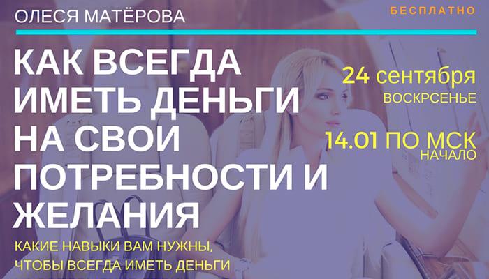 Олеся Матерова