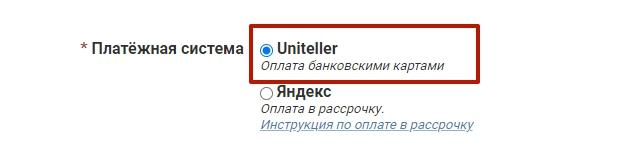 Uniteller
