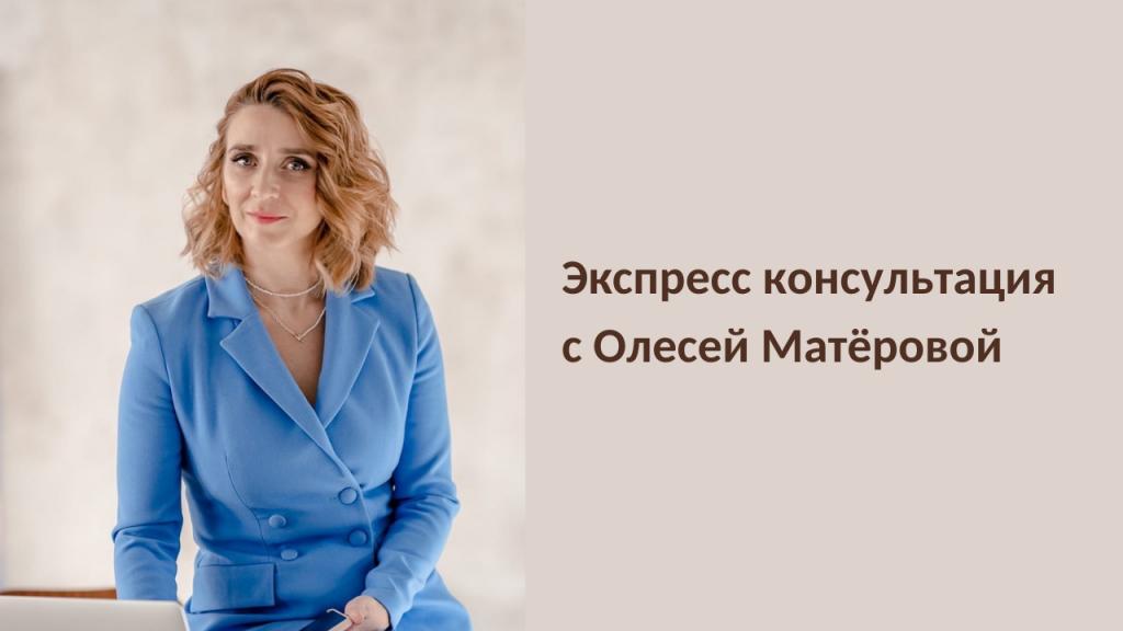 Консультация с Олесей Матёровой
